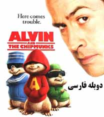Alvin And The Chipmunks - ????? ? ???????