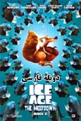 Ice Age: The Meltdown-??? ??????? 2